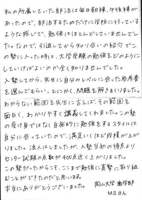 岡山大学歯学部 合格 M.S.さん.png