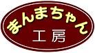 まんま ロゴ②.png