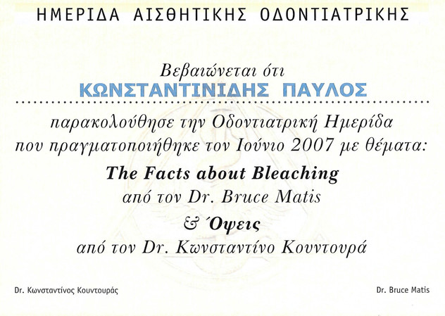 Certificates.KonstantinidisPaulos.2007.j