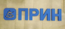 3D лого для компании ПРИН