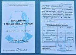 АКПП повышение квалификации