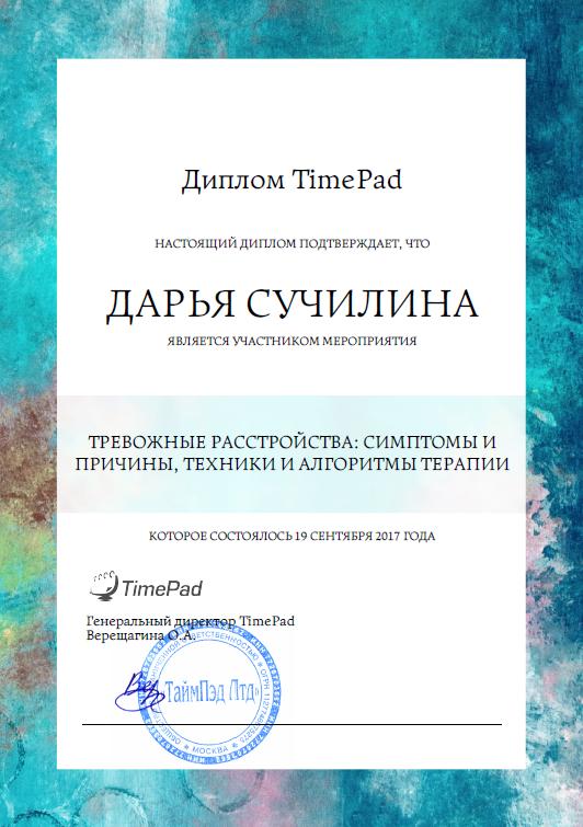 Тревожные расстройства TimePad