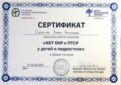 КПТ ОКР ПТСР АКБТ