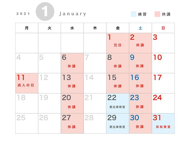 1月-休講.png