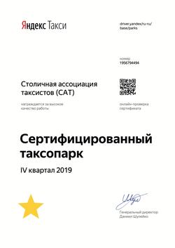 4 КВАРТАЛ 2019