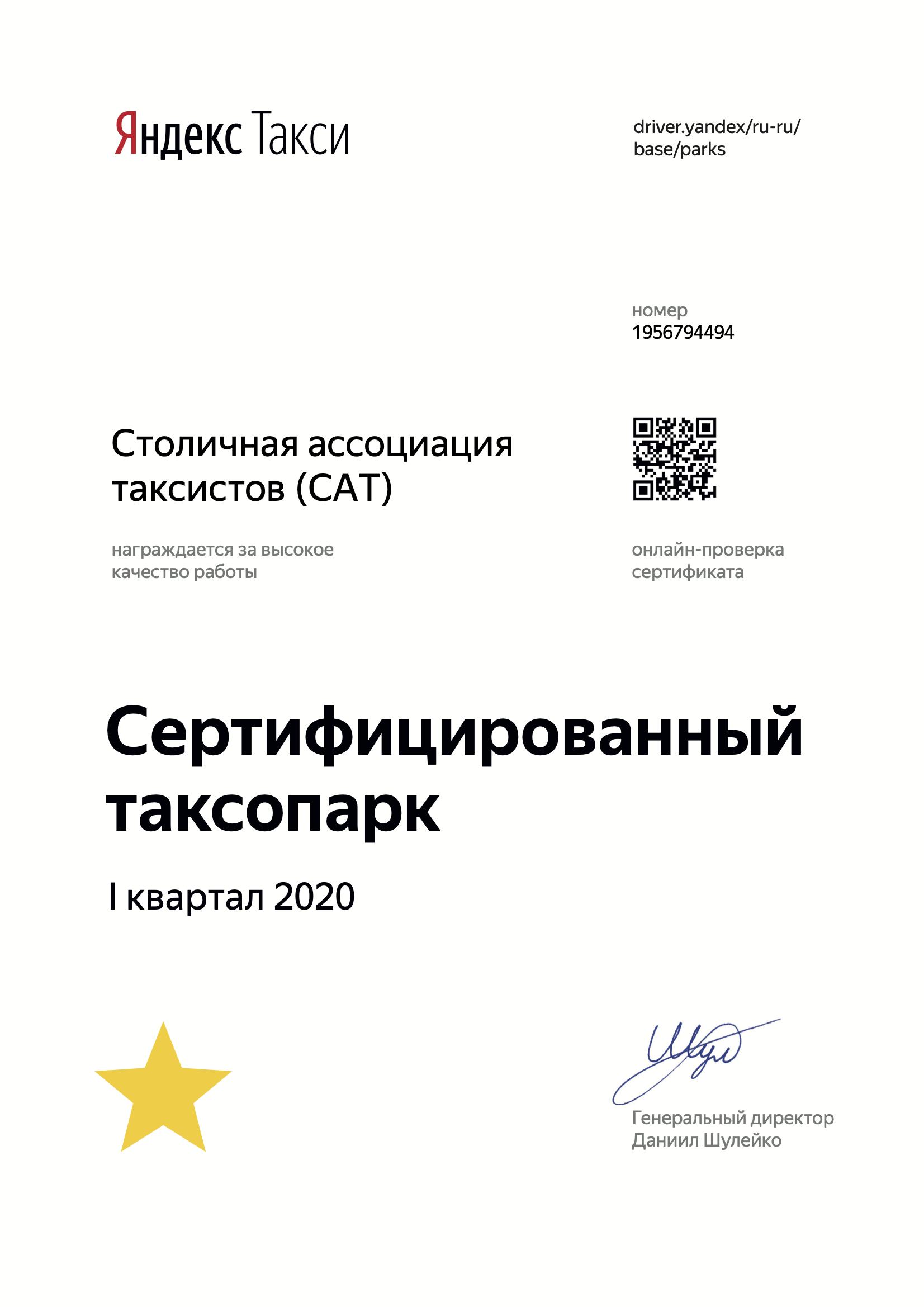 1 КВАРТАЛ 2020