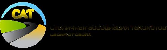 Столичная ассоциация таксистов САТ