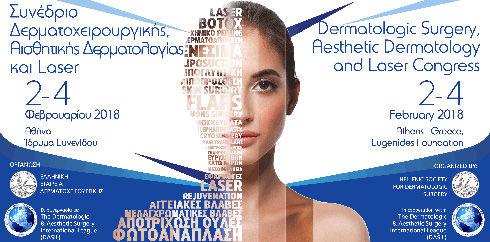 Συνέδριο Δερματοχειρουργικής, Αισθητικής Δερματολογίας & Laser