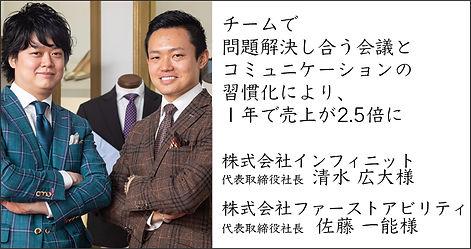 すごい会議 段原尚輝 コーチング ファーストアビリティ.jpg.jpeg.jpg