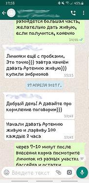 Screenshot_20190630-175854_WhatsApp.jpg
