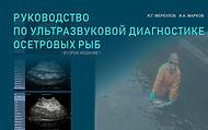 Атлас УЗИ 2019 рус v2.jpg