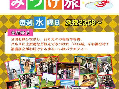 1月1日放送 奈良テレビ「いい福見つけ旅」御池別邸にて取材が行われました。