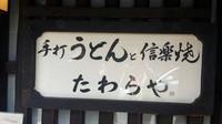 "One thick and long noodle of Japanese restaurant ""Tawara-ya,"" Kitsune Udon and Nishin Soba"