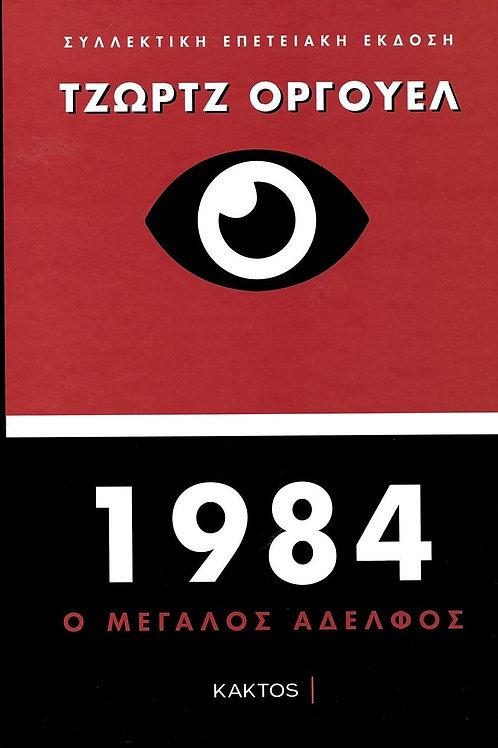 1984: Ο ΜΕΓΑΛΟΣ ΑΔΕΡΦΟΣ