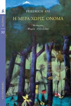 ΜΕΡΑ ΧΩΡΙΣ ΟΝΟΜΑ