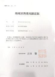 岐阜県知事認定_地域連携薬局