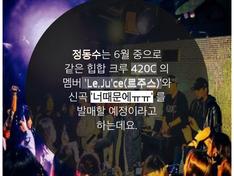 신곡 <너 때문에ㅠㅠ> 티저 영상 공모전