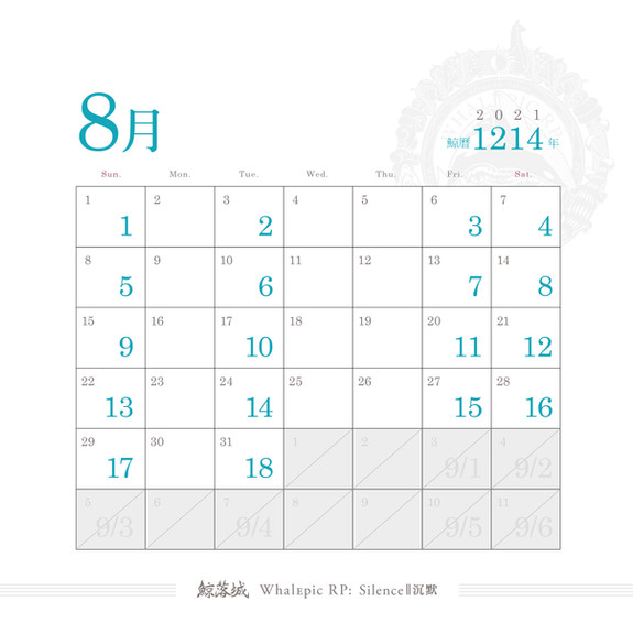 鯨落城月曆2021年8月-白
