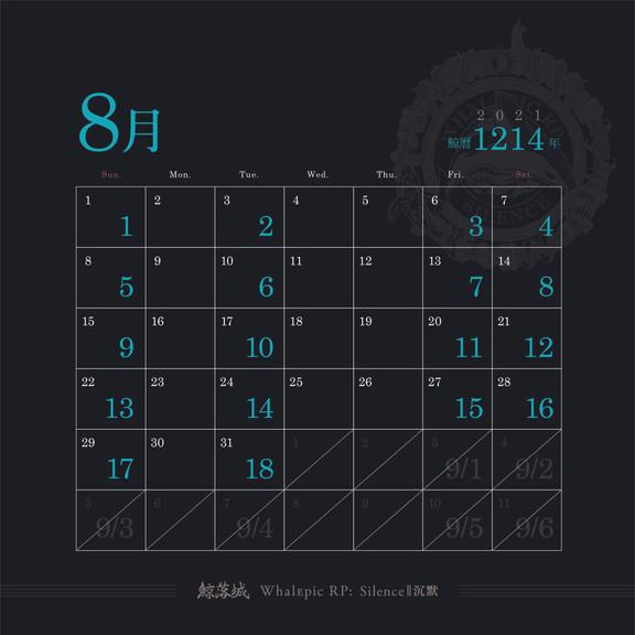 鯨落城月曆2021年8月-黑