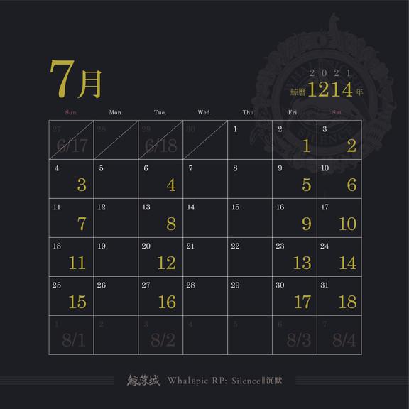 鯨落城月曆2021年7月-黑