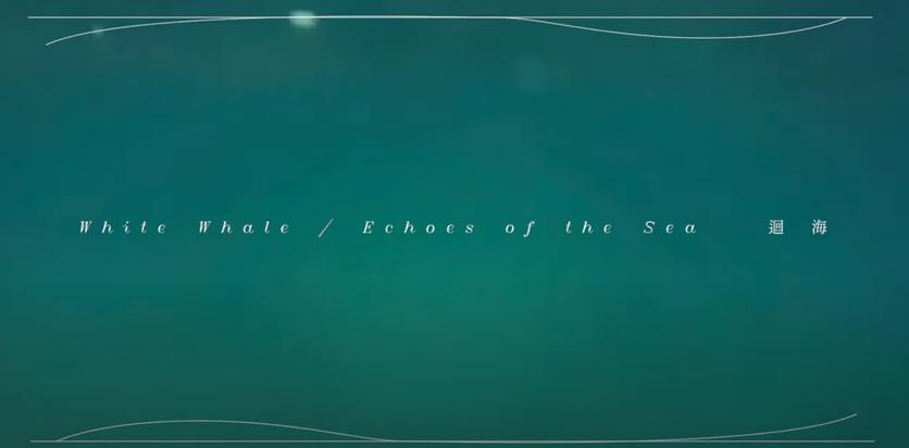 平行鯨落城||沉默-白鯨-|Echoes of the Sea 迴海|Official Video