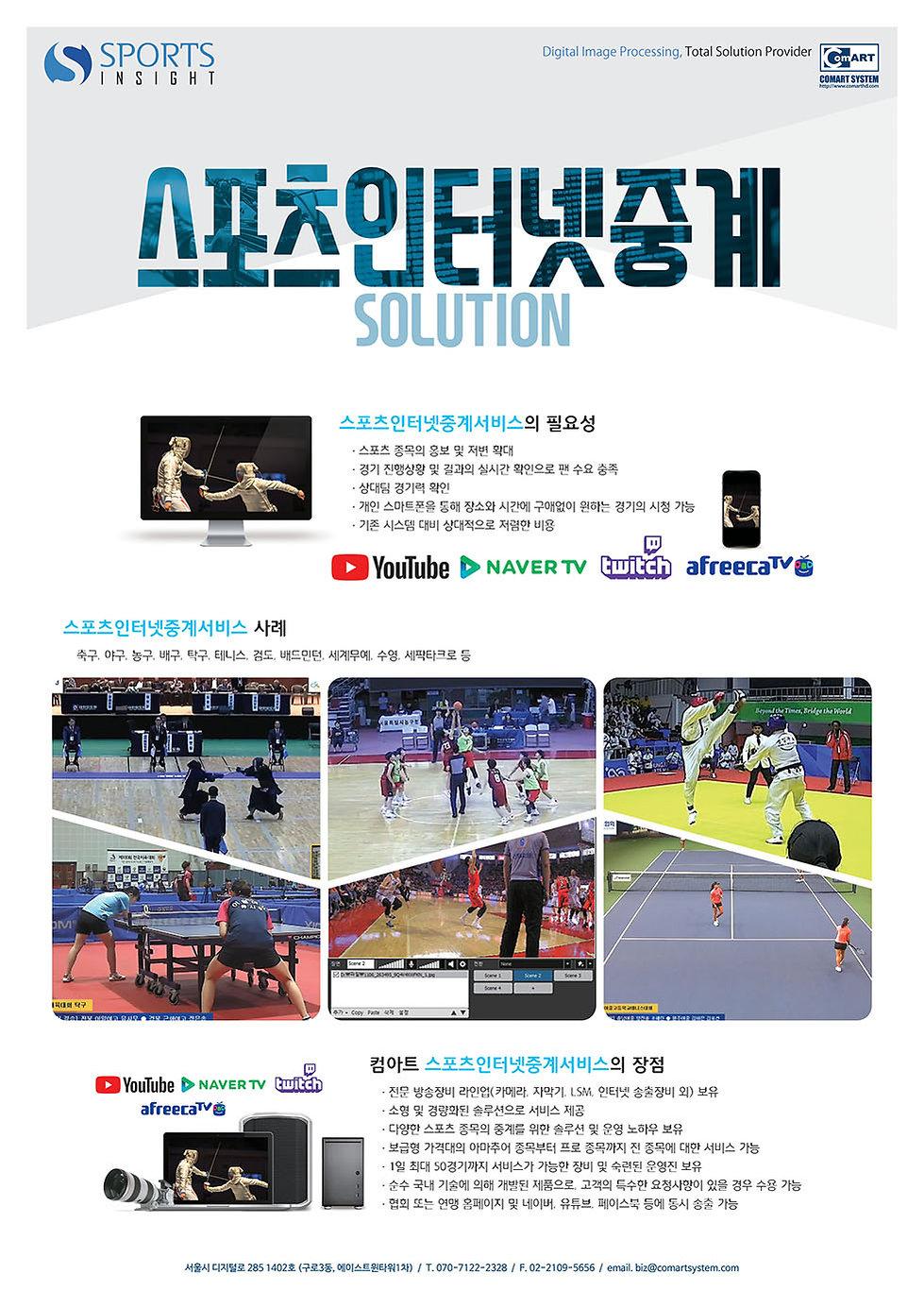 스포츠인터넷중계_k_.jpg