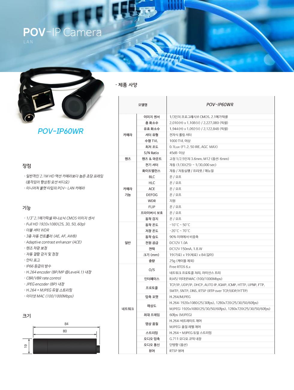 POV-IP60WR_k.png