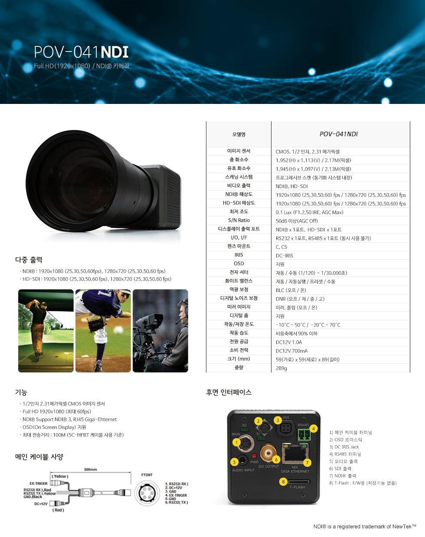 POV-041NDI_k.jpg