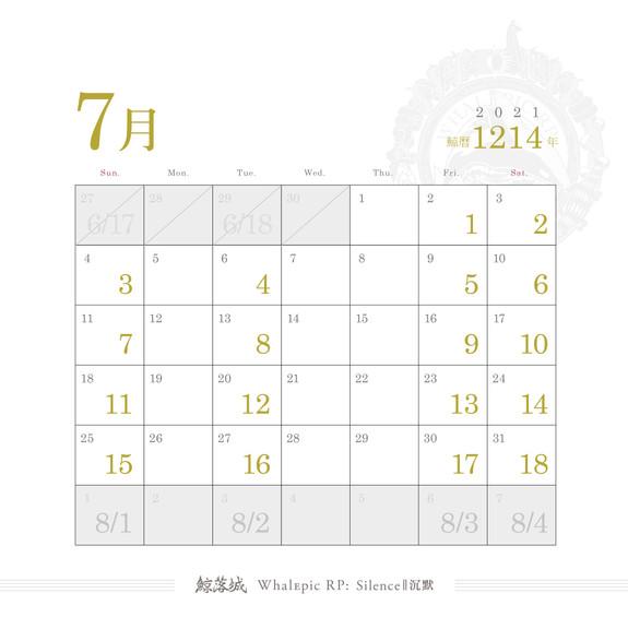 鯨落城月曆2021年7月-白