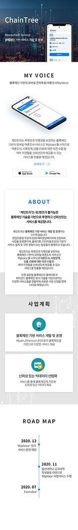 체인트리_회사소개모바일.jpg