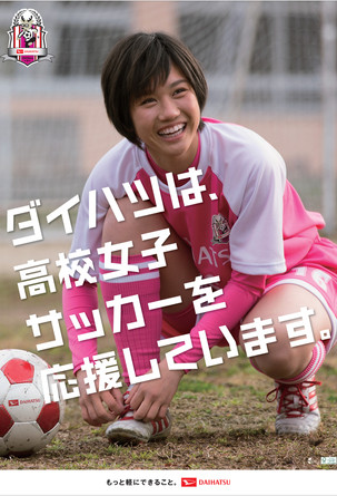 0325_daihatsu_poster1_fin_web.jpg