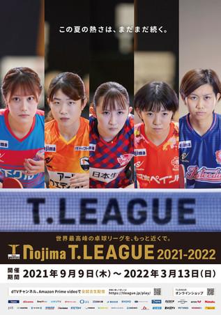 T-league2021-2022_2.jpg