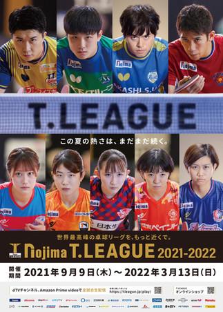 T-league2021-2022_3.jpg