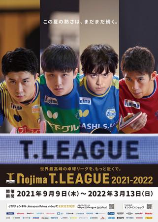 T-league2021-2022_1.jpg