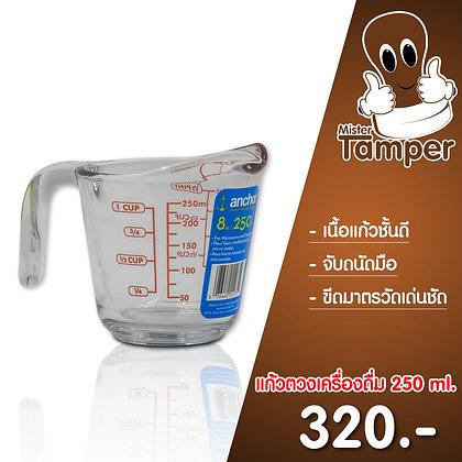 แก้วตวงเครื่องดื่ม 250 ml.