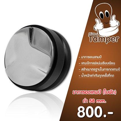 มาการองแทมป์ (ใบพัด) ดำ 58 mm.