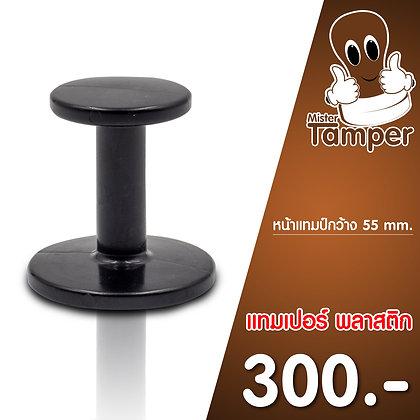 แทมเปอร์ พลาสติกสีดำ 55 mm.