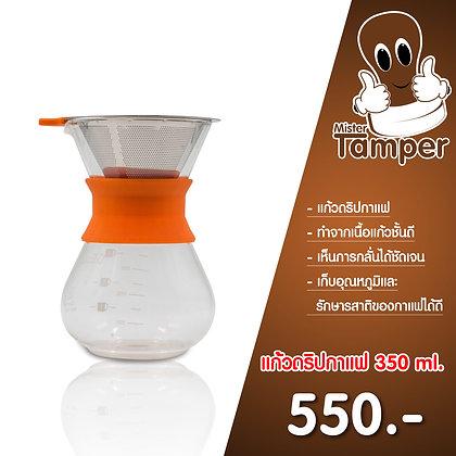 แก้วดริปกาแฟ 350 ml.