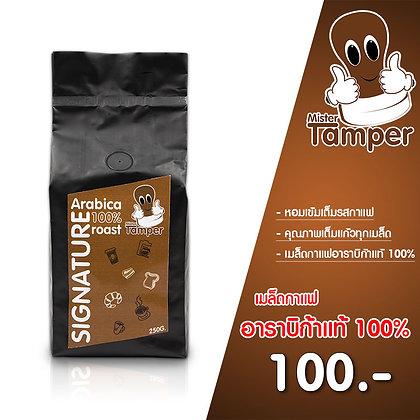 เมล็ดกาแฟอาราบิก้าแท้ 100%