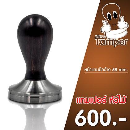 แทมเปอร์ หัวไม้สีดำ 58 mm.