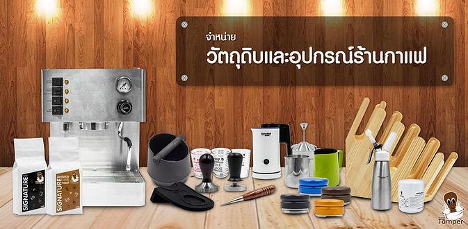 อุปกรณ์ร้านกาแฟ กาแฟสด ร้านกาแฟ เมล็ดกาแฟ ธุรกิจร้านกาแฟ อุปกรณ์ราคาถูก