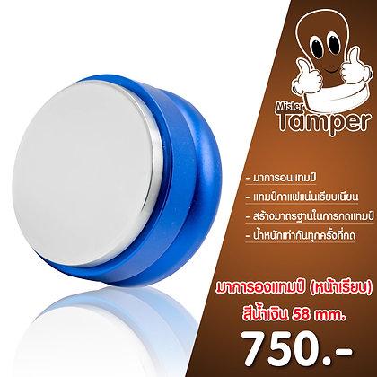 มาการองแทมป์ (หน้าเรียบ) สีน้ำเงิน 58 mm.