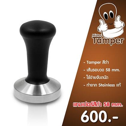แทมเปอร์สีดำ 58 mm.