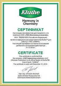 Сертификат дилера Kluthe (ПИК Инженерные
