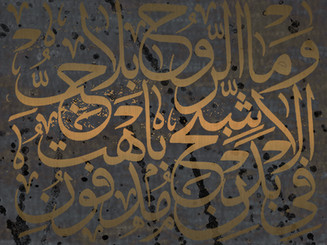 THE CALLIGRAPHY SERIES