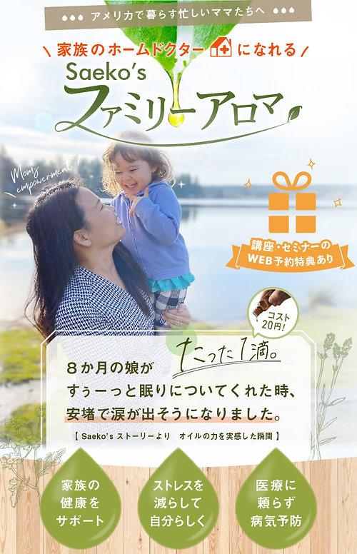 アメリカで暮らす忙しいママたちへ \家族のホームドクターになれる/ Saeko's ファミリーアロマ ★家族の健康をサポート、★ストレスを減らして自分らしく、★医療に頼らず病気予防