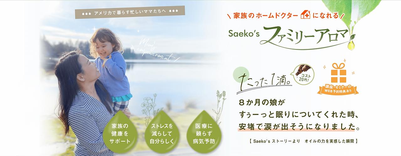 \家族のホームドクターになれる/Saeko's ふぁmふぁみrファミリーアロマ (アメリカで暮らす忙しいママたちへ)★家族の健康をサポート★ストレスを減らして自分らしくh★医療に頼らず病気予防