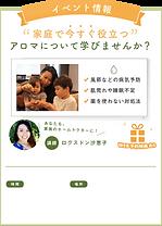 service_イベントバナー_SP_背景.png