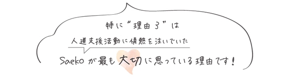 特に理由3は、人道支援活動に情熱を注いでいたSaekoがm最も大切に思っている理由です!