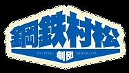 鋼鉄村松ロゴ.png